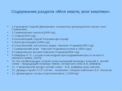 Содержание раздела «Моя земля, мои земляки». 1.Герасимов Георгий Дмитриевич- ...