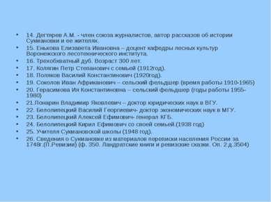 14. Дегтярев А.М. - член союза журналистов, автор рассказов об истории Сукман...