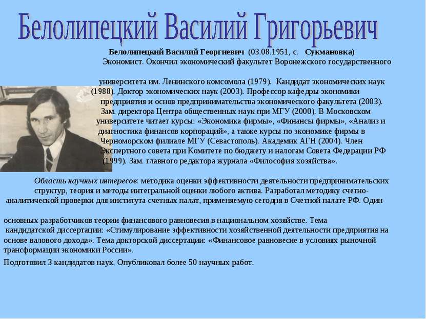 Белолипецкий Василий Георгиевич (03.08.1951, с. Сукмановка) Экономист. Окон...