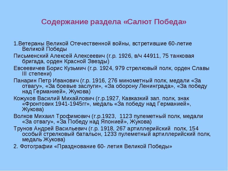 Содержание раздела «Салют Победа» 1.Ветераны Великой Отечественной войны, вст...