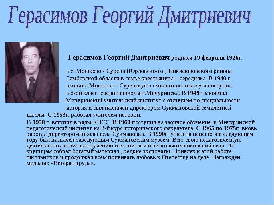 Герасимов Георгий Дмитриевич родился 19 февраля 1926г. в с. Мошково - Сурена ...