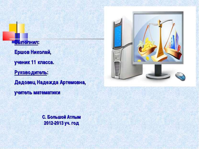 Выполнил: Ершов Николай, ученик 11 класса. Руководитель: Дедовец Надежда Арте...