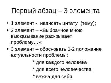 Первый абзац – 3 элемента 1 элемент - написать цитату (тему); 2 элемент – «Вы...