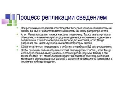 Процесс репликации сведением При репликации сведением агент Snapshot передает...