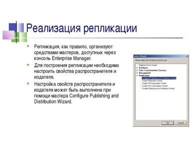 Реализация репликации Репликация, как правило, организуют средствами мастеров...