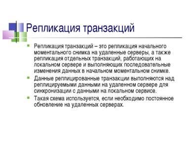 Репликация транзакций Репликация транзакций – это репликация начального момен...