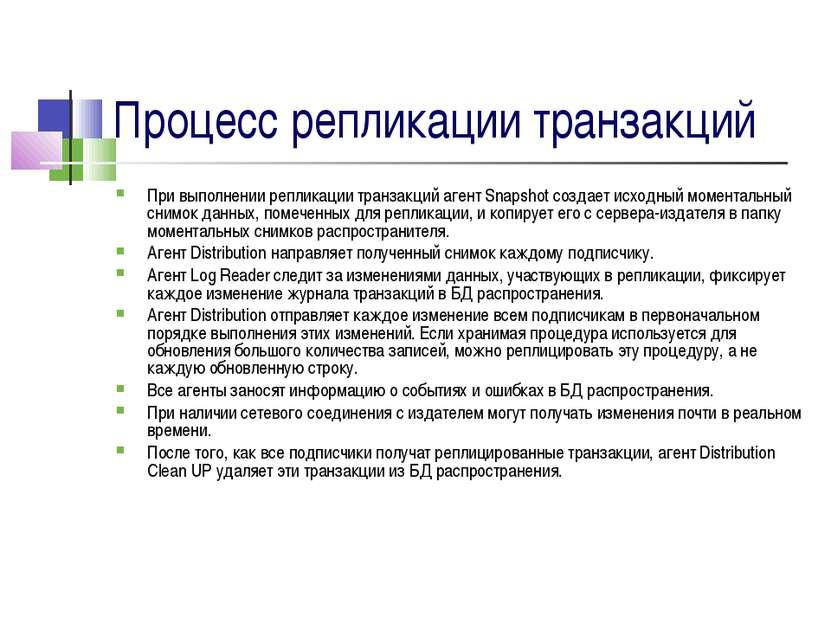 Процесс репликации транзакций При выполнении репликации транзакций агент Snap...
