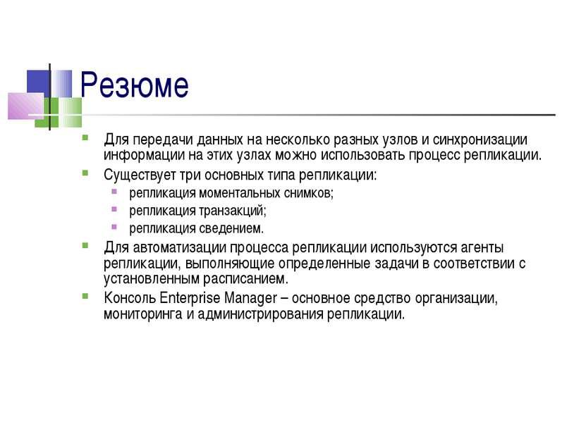 Резюме Для передачи данных на несколько разных узлов и синхронизации информац...