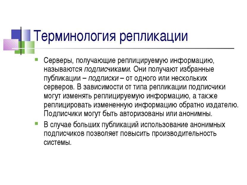 Терминология репликации Серверы, получающие реплицируемую информацию, называю...