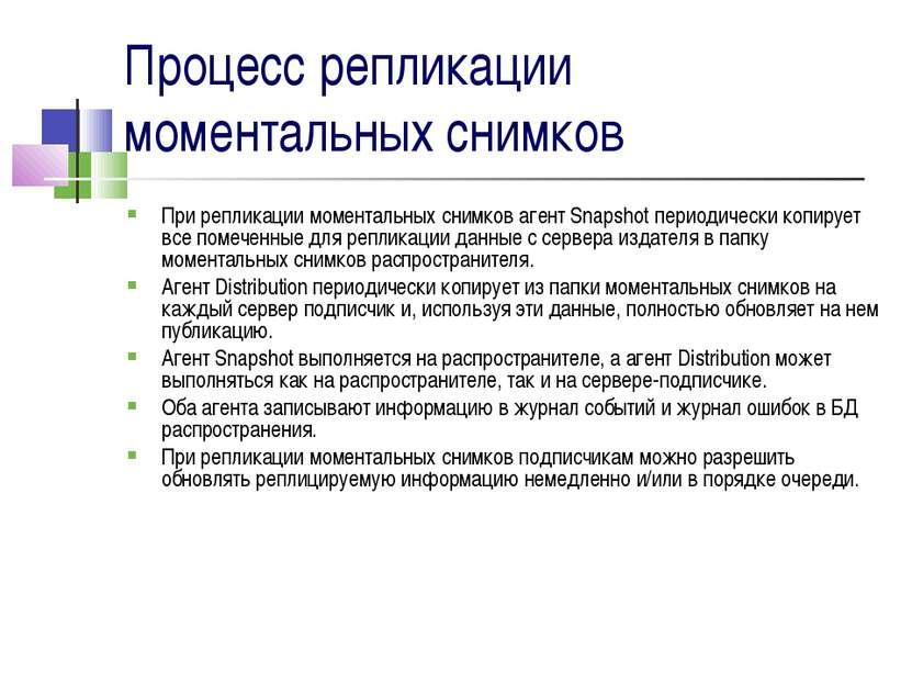 Процесс репликации моментальных снимков При репликации моментальных снимков а...