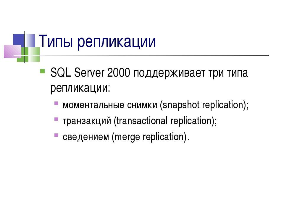Типы репликации SQL Server 2000 поддерживает три типа репликации: моментальны...