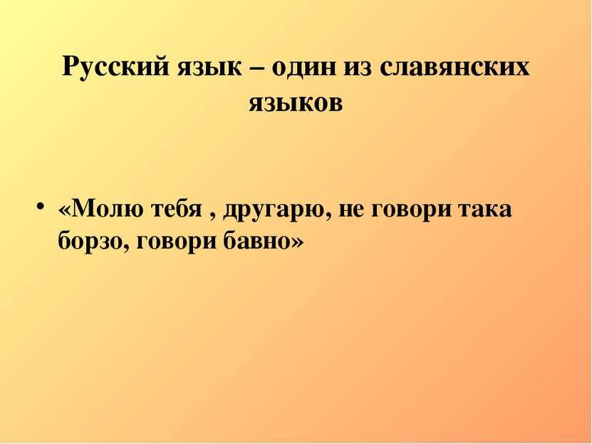 Русский язык – один из славянских языков «Молю тебя , другарю, не говори така...
