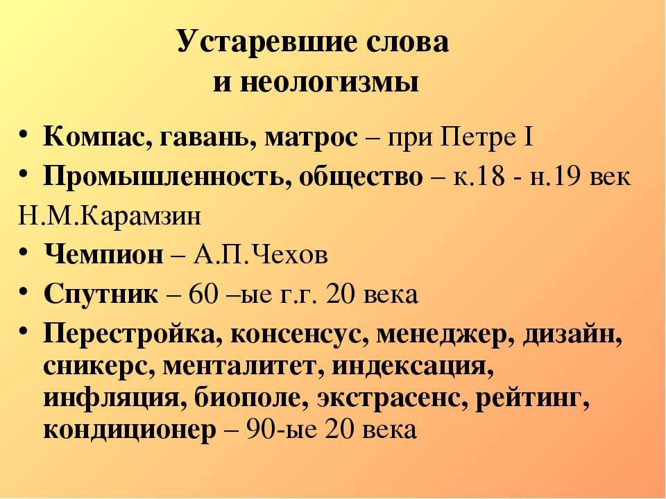 Устаревшие слова и неологизмы Компас, гавань, матрос – при Петре I Промышленн...