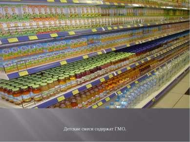 Детские смеси содержат ГМО.