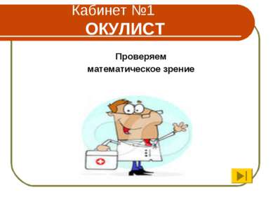 Кабинет №1 ОКУЛИСТ Проверяем математическое зрение