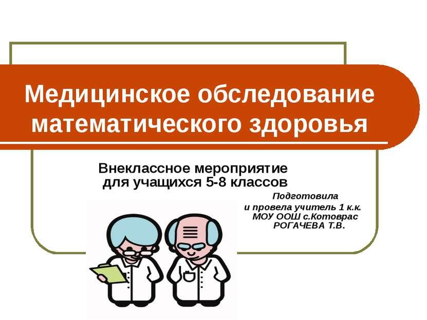 Медицинское обследование математического здоровья Внеклассное мероприятие для...