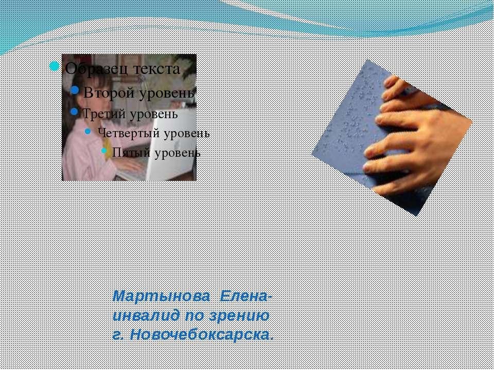 Мартынова Елена- инвалид по зрению г. Новочебоксарска.