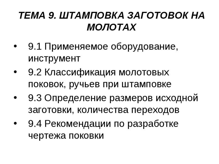 ТЕМА 9. ШТАМПОВКА ЗАГОТОВОК НА МОЛОТАХ 9.1 Применяемое оборудование, инструме...