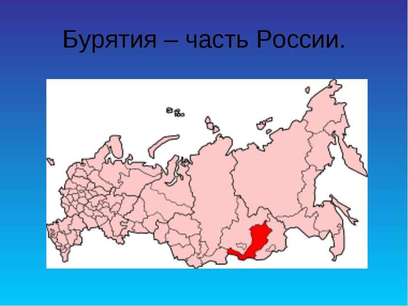 Бурятия – часть России.
