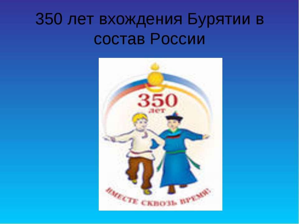 350 лет вхождения Бурятии в состав России