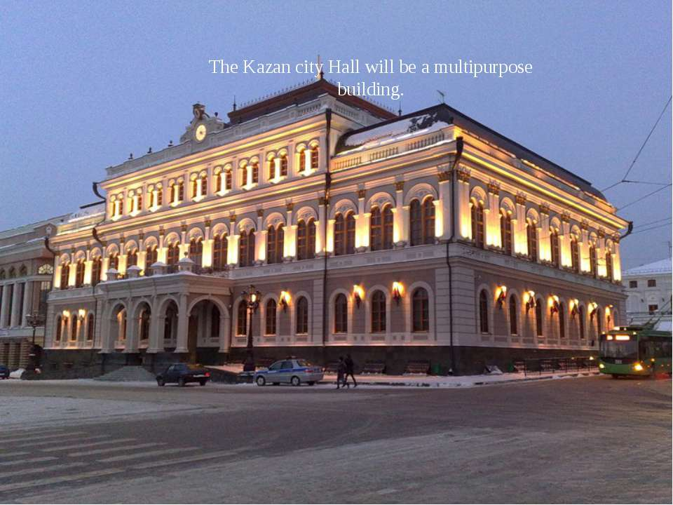 The Kazan city Hall will be a multipurpose building.