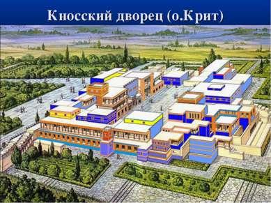 Кносский дворец (о.Крит)