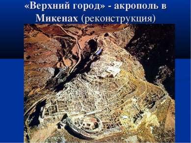 «Верхний город» - акрополь в Микенах (реконструкция)