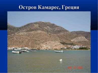 Остров Камарес, Греция