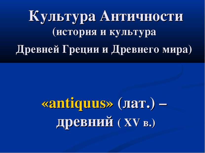 Культура Античности (история и культура Древней Греции и Древнего мира) «anti...