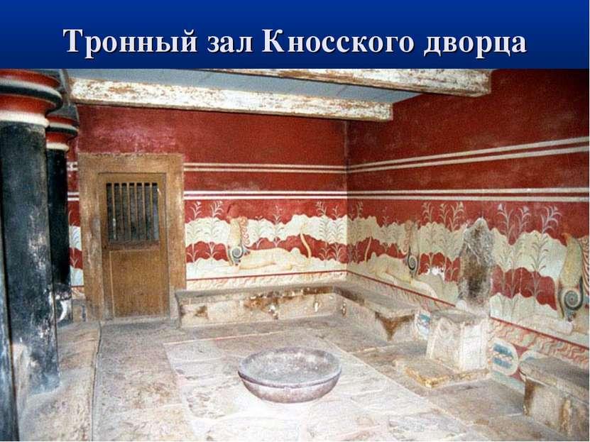 Тронный зал Кносского дворца