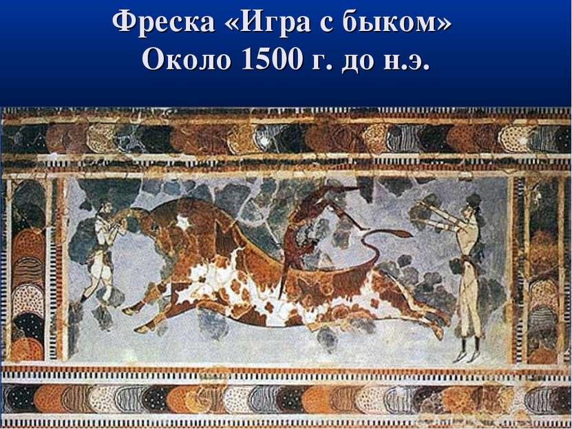 Фреска «Игра с быком» Около 1500 г. до н.э.