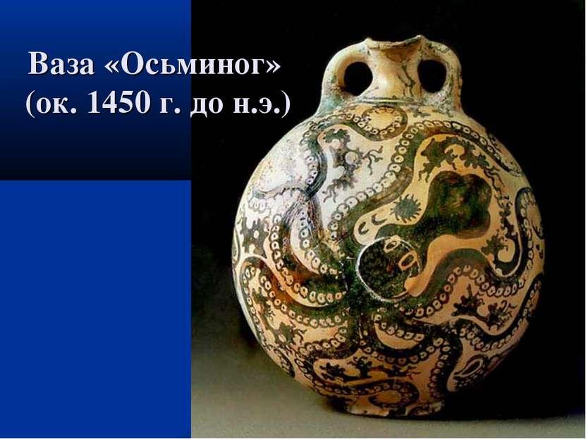 Ваза «Осьминог» (ок. 1450 г. до н.э.)