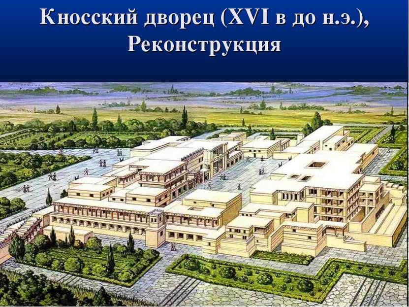 Кносский дворец (XVI в до н.э.), Реконструкция