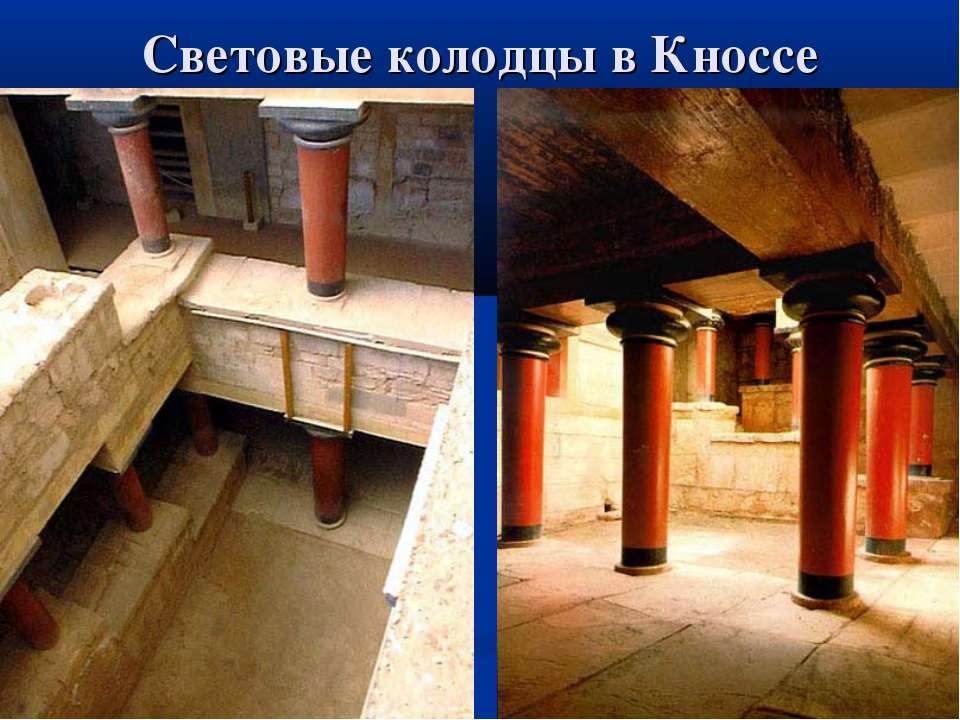 Световые колодцы в Кноссе