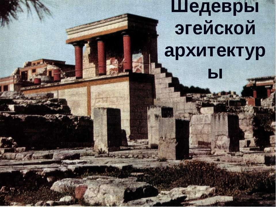 Шедевры эгейской архитектуры