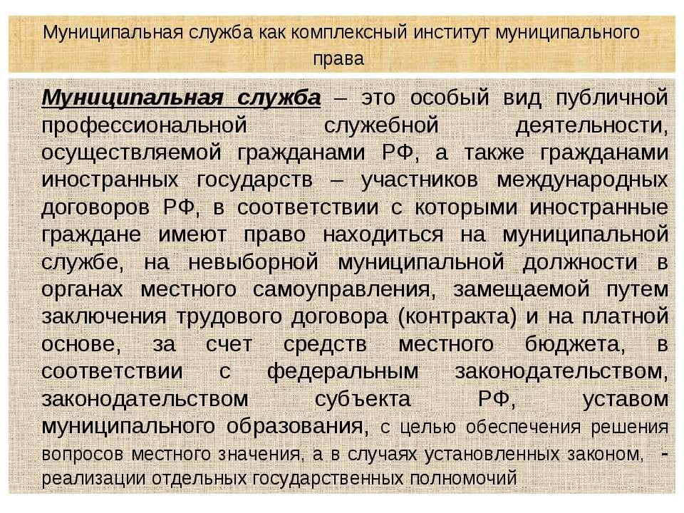 Муниципальная служба как комплексный институт муниципального права Муниципаль...
