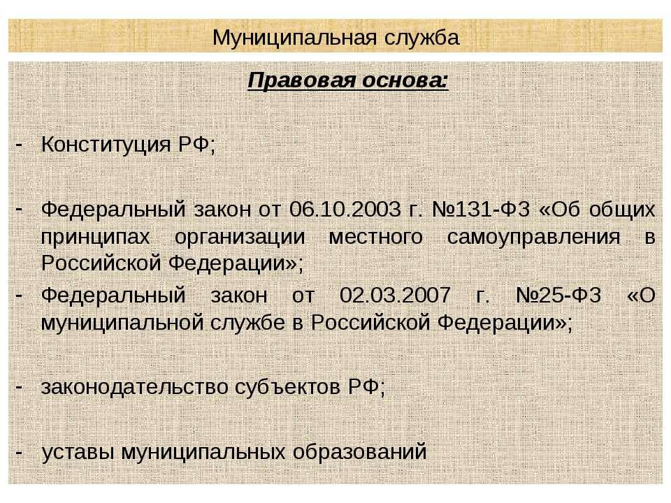 Муниципальная служба Правовая основа: Конституция РФ; Федеральный закон от 06...