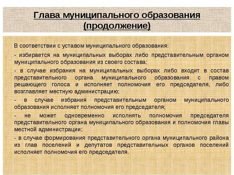 Глава муниципального образования (продолжение) В соответствии с уставом муниц...