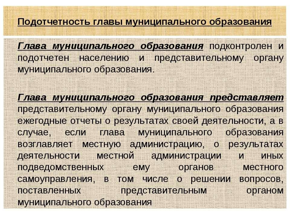 Подотчетность главы муниципального образования Глава муниципального образован...