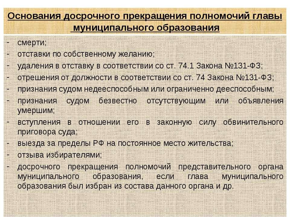 Основания досрочного прекращения полномочий главы муниципального образования ...