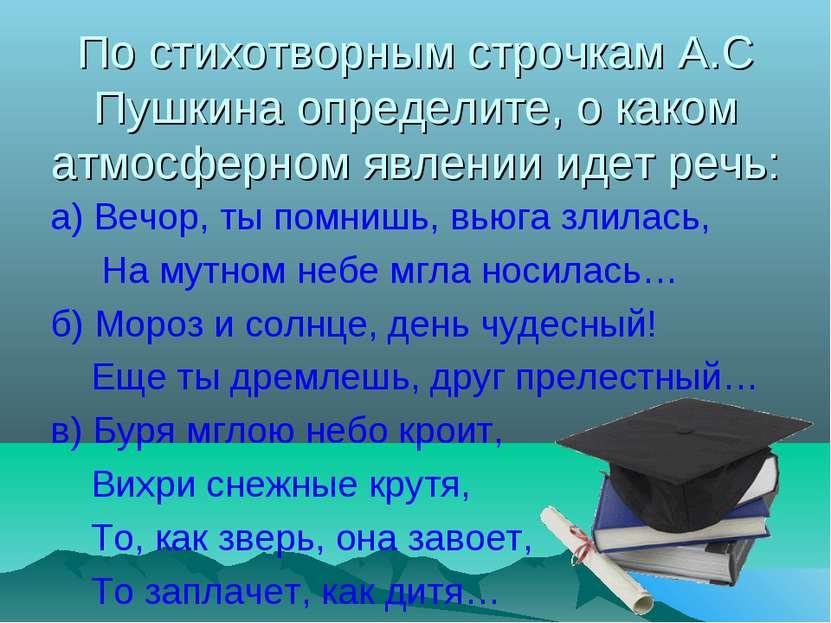 По стихотворным строчкам А.С Пушкина определите, о каком атмосферном явлении ...