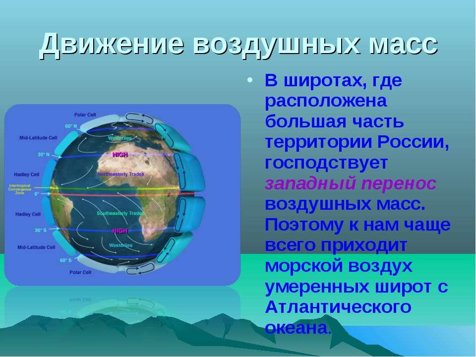 Движение воздушных масс В широтах, где расположена большая часть территории Р...