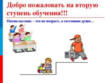 Пятиклассник – это не возраст, а состояние души… Добро пожаловать на вторую с...