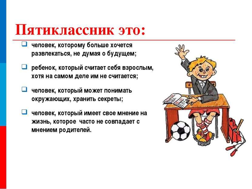 Пятиклассник это: человек, которому больше хочется развлекаться, не думая о б...