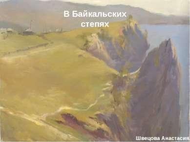 Швецова Анастасия. В Байкальских степях