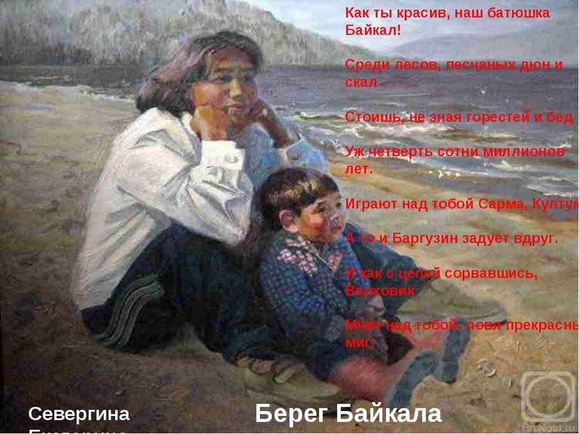 Севергина Екатерина. Берег Байкала Как ты красив, наш батюшка Байкал! Среди л...