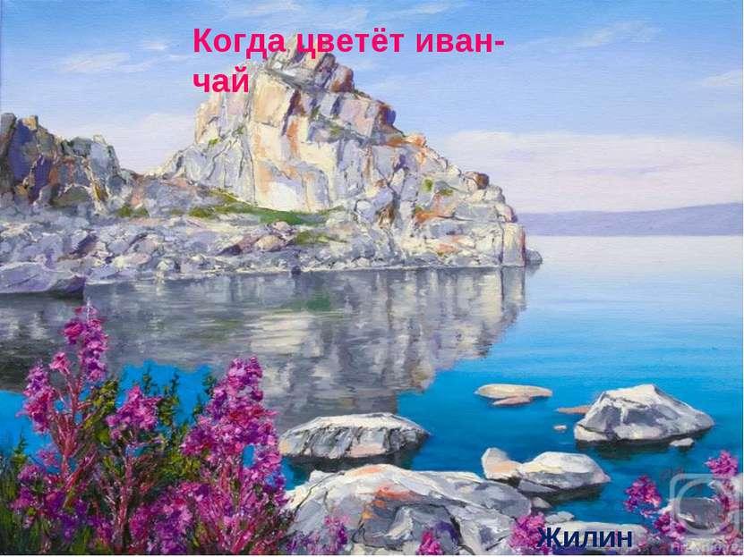 Жилин Андрей. Когда цветёт иван-чай