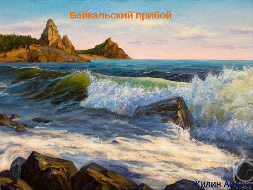 Жилин Андрей. Байкальский прибой