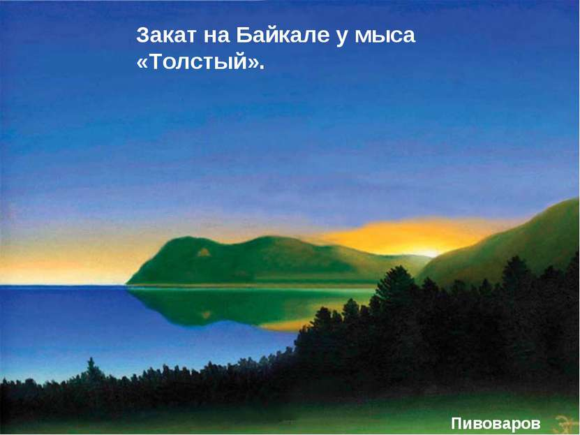 Пивоваров Эдуард. Закат на Байкале у мыса «Толстый».