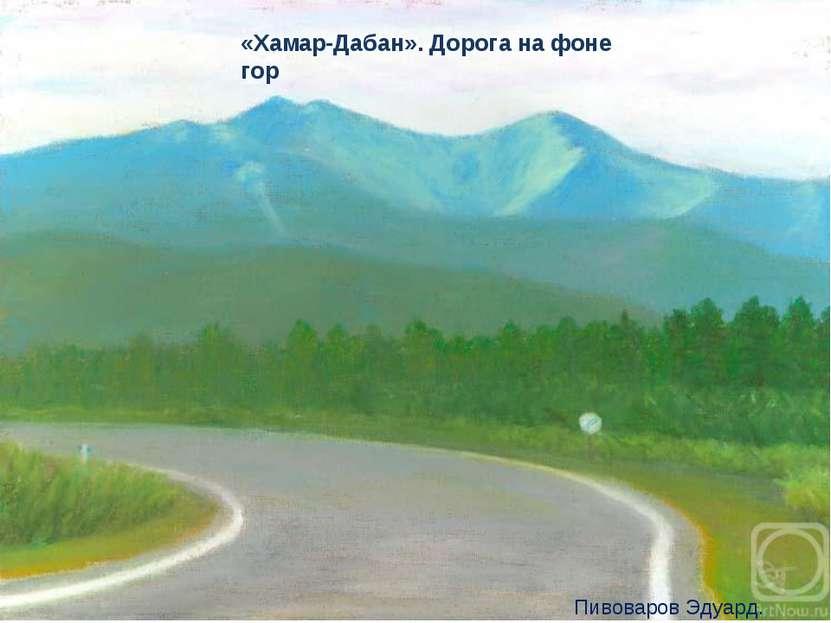 Пивоваров Эдуард. «Хамар-Дабан». Дорога на фоне гор